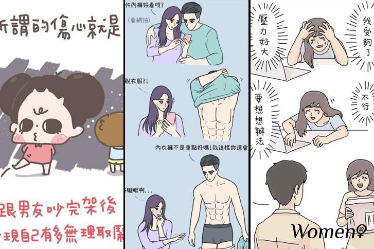 單身狗慎入|5位必追蹤IG插畫家,畫出超甜蜜情侶日常