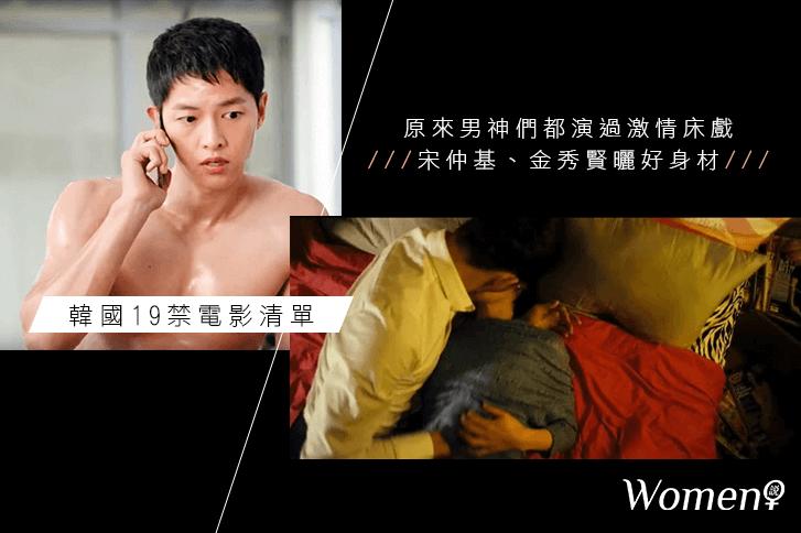 韓國19禁電影清單|原來男神們都演過激情床戲,宋仲基、金秀賢曬好身材