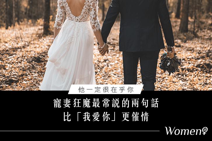 他一定很在乎你 寵妻狂魔最常說的兩句話,比「我愛你」更催情