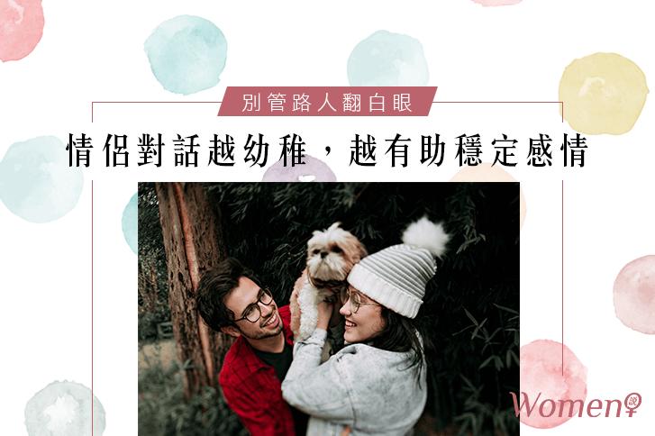 別管路人翻白眼|科學研究:情侶對話越幼稚,越有助穩定感情