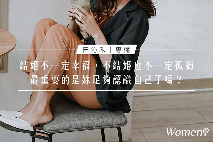 田沁禾:結婚不一定幸福,不結婚也不一定孤獨,最重要的是妳足夠認識自己了嗎?