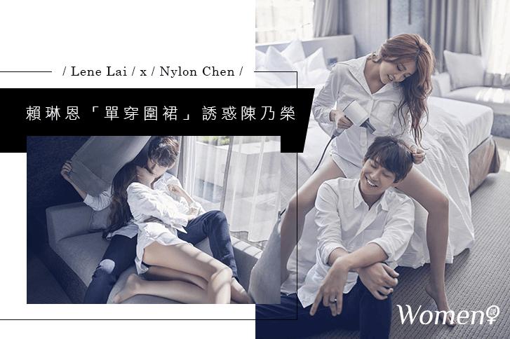 賴琳恩爆5招求歡術|最愛玩角色扮演,脫光光「單穿圍裙」誘惑陳乃榮