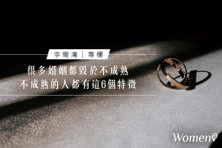 李彎灣:很多婚姻都毀於不成熟,不成熟的人都有這6個特徵